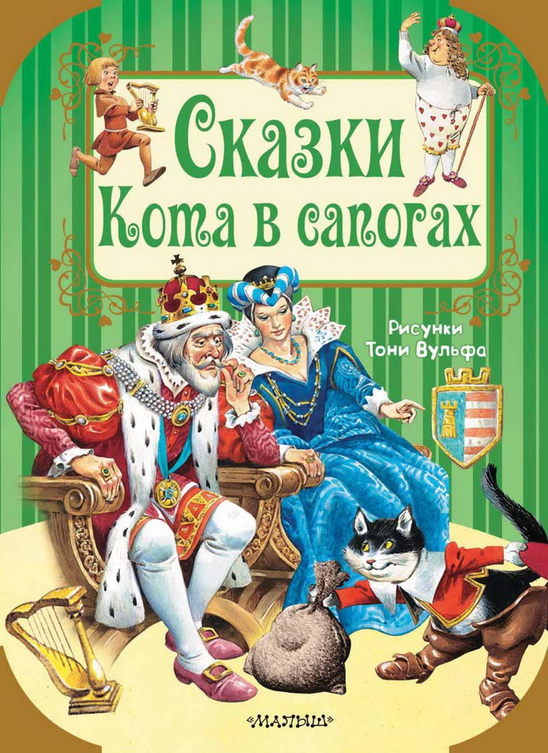 "Книга: ""Сказки Кота в сапогах"" народная"