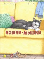 "Книга: ""Кошки-Мышки"" Ханс де Беер"